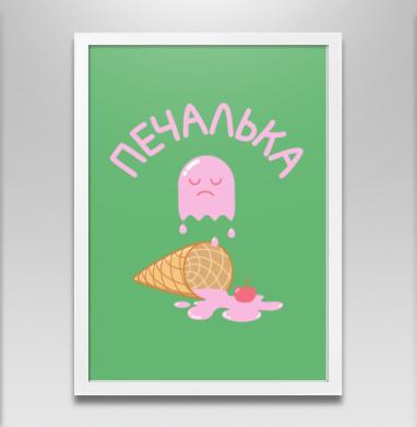 СЛАДКАЯ ПЕЧАЛЬКА - Постер в белой раме, мороженое