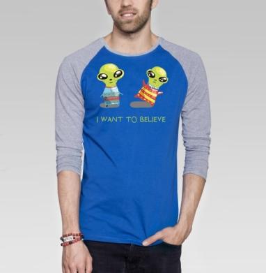 Я хочу верить - Футболка мужская с длинным рукавом синий / серый меланж, космос, Популярные