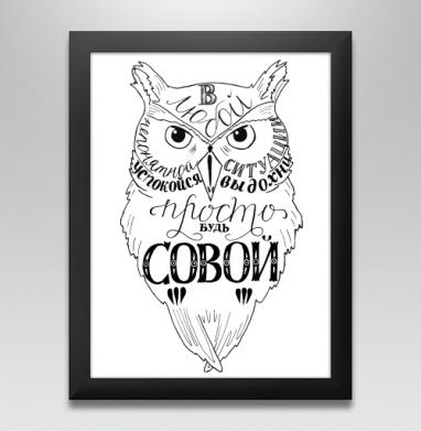Будь совой - Купить постеры в москве