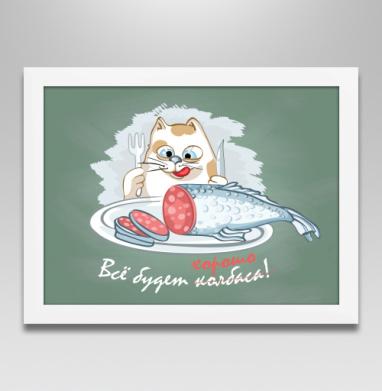 Всё будет колбаса - Постер в белой раме, пиксель арт