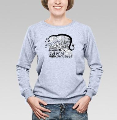 Комплимент по поводу усов - Купить женские свитшоты с приколами в Москве, цена женских свитшотов с приколами с прикольными принтами - магазин дизайнерской одежды MaryJane