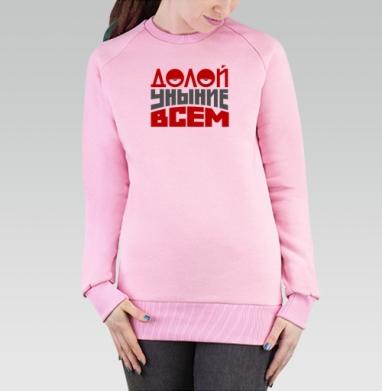 Cвитшот женский розовый  320гр, стандарт - ДОЛОЙ УНЫНИЕ