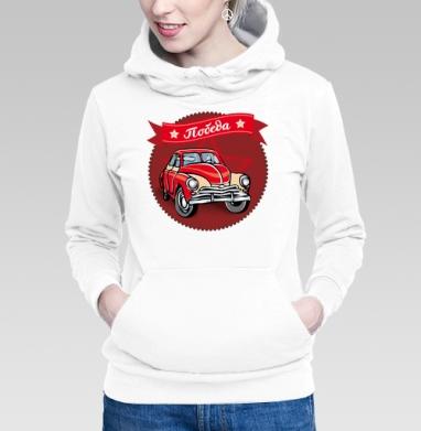 Победа - Толстовки на автомобильную тему