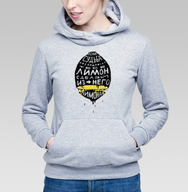 Делай лимонад, Толстовка Женская серый меланж 340гр, теплый