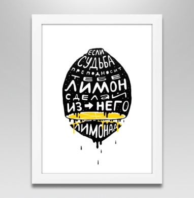 Делай лимонад - Продажа картин в интернете