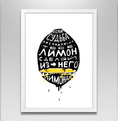 Делай лимонад - Постер в белой раме