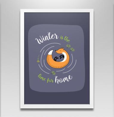 Зима это время для дома - Постер в белой раме, природа