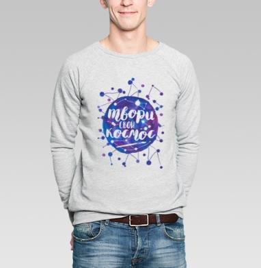 Твори свой космос - Купить мужские свитшоты с акварелью в Москве, цена мужских  с акварелью  с прикольными принтами - магазин дизайнерской одежды MaryJane