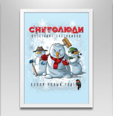Снеголюди - Постер в белой раме