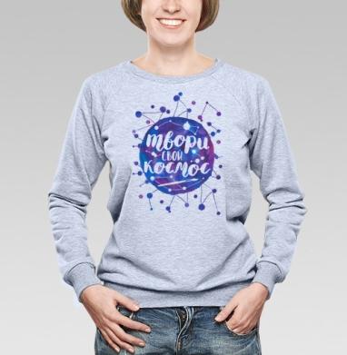 Твори свой космос - Купить детские свитшоты с акварелью в Москве, цена детских свитшотов с акварелью  с прикольными принтами - магазин дизайнерской одежды MaryJane