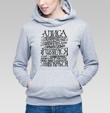 Алиса - Купить детские толстовки с цитатами в Москве, цена детских толстовок с цитатами  с прикольными принтами - магазин дизайнерской одежды MaryJane