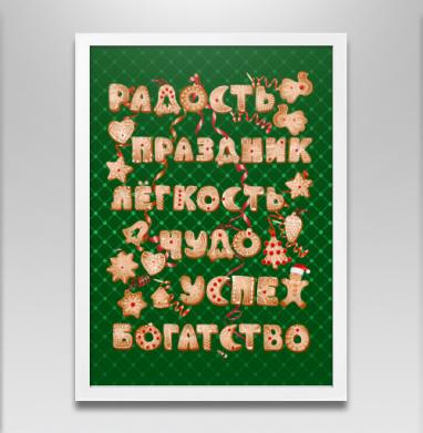 Печенье с пожеланиями на праздник - Постеры, новый год, Популярные