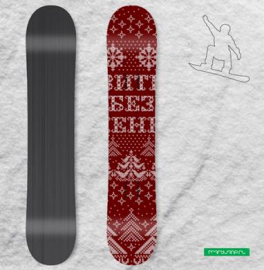 Свитер без оленей и жизнь без оленей - Наклейки на доски - сноуборд, скейтборд, лыжи, кайтсерфинг, вэйк, серф