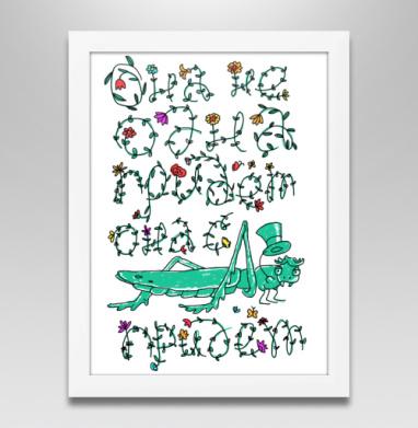 Формула любви, Постер в белой раме