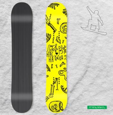 Любовь  разорвет нас на куски - Сплошные наклейки сноуборд c черепами