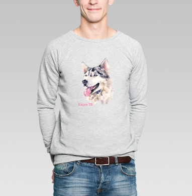 Собака хаски - Купить мужские свитшоты с акварелью в Москве, цена мужских свитшотов с акварелью  с прикольными принтами - магазин дизайнерской одежды MaryJane