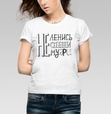 Правила дизайнера - Купить детские футболки с надписями в Москве, цена детских  с надписями  с прикольными принтами - магазин дизайнерской одежды MaryJane
