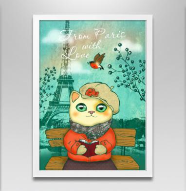 Из Парижа с любовью - Постеры, кошка, Популярные