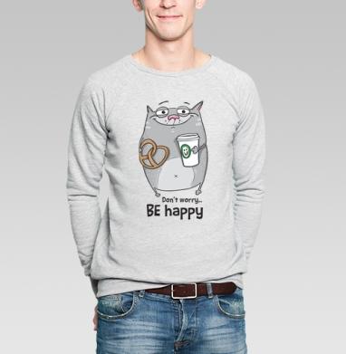 Будь счастлив с серым котом, Свитшот мужской без капюшона серый меланж