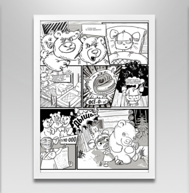 Маша и медведи. Комикс - Постер в белой раме, сказки