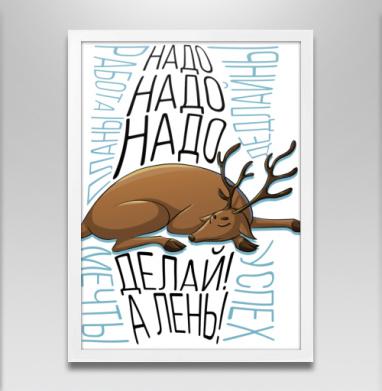 Делай, олень - Постеры, Мотивационные