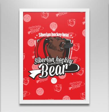 Сибирский хоккейный медведь - Постеры, СССР, Популярные