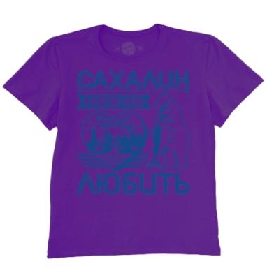 Футболка мужская темно-фиолетовая - Сахалин можно только любить