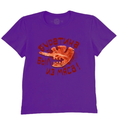 Футболка мужская темно-фиолетовая - Буратинятина