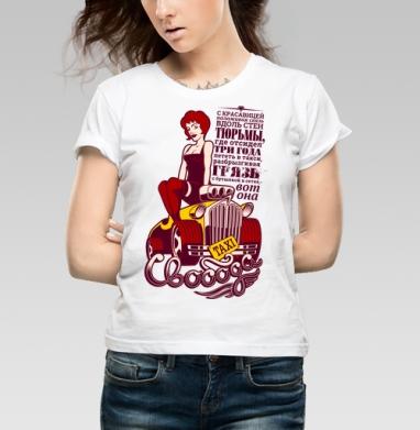 Бродский о Свободе - Купить детские футболки с цитатами в Москве, цена детских футболок с цитатами  с прикольными принтами - магазин дизайнерской одежды MaryJane