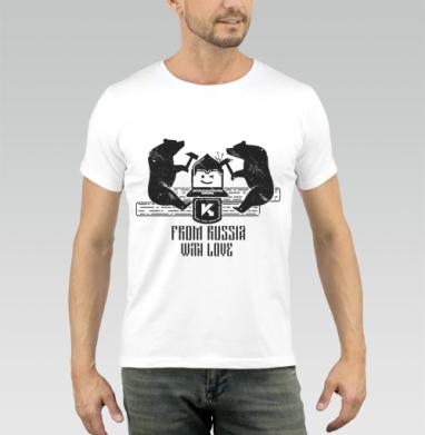 Футболка мужская белая 160гр - Фром раша виз лав
