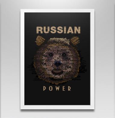 Русский медведь - Постеры, собаки, Популярные