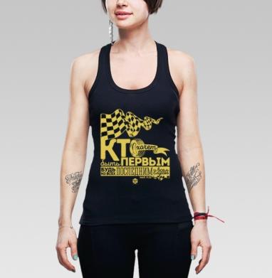 """Кто хочет быть первым - Борцовка женская чёрная рибана 200гр, Официальный магазин проекта """"B I B L E B O X"""""""