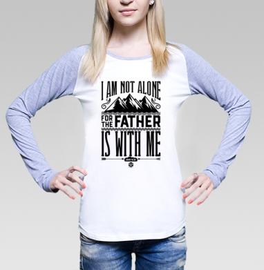 Футболка женская с длинным рукавом бело-серая - Я не один, Отец со мной