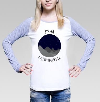 Луна - рай интроверта - Футболки с длинным рукавом женские. Новинки