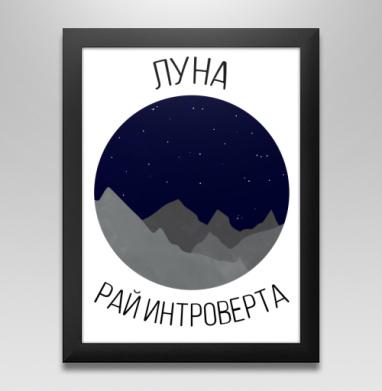 Луна - рай интроверта, Постер в чёрной раме
