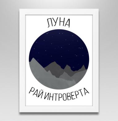 Луна - рай интроверта, Постер в белой раме