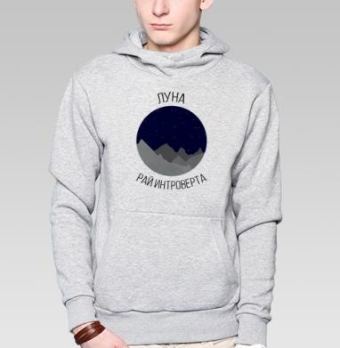 Луна - рай интроверта - Заказать толстовку с надписью