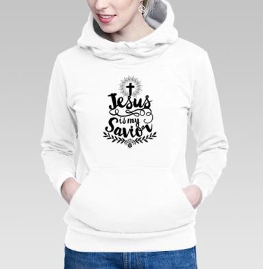 Толстовка Женская белая - Иисус мой Спаситель