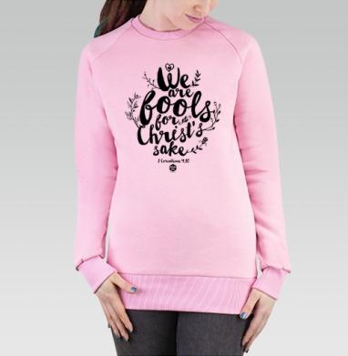 Cвитшот женский, толстовка без капюшона розовый - Мы безумны Христа ради