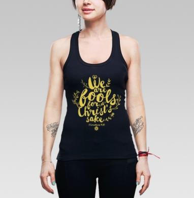 """Мы безумны Христа ради - Борцовка женская чёрная рибана 200гр, Официальный магазин проекта """"B I B L E B O X"""""""