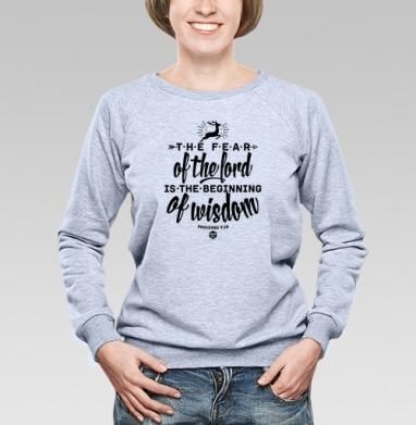 "Начало мудрости - страх Господень - Cвитшот женский, толстовка без капюшона  серый меланж, Официальный магазин проекта ""B I B L E B O X"", Новинки"