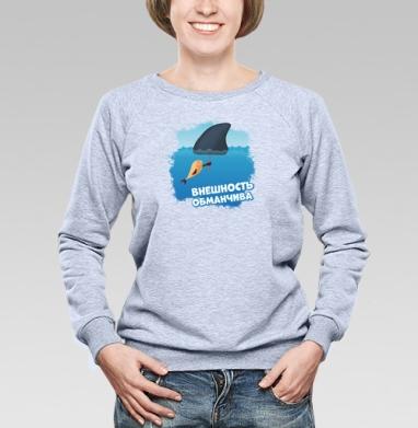Внешность обманчива - Купить женские свитшоты с приколами в Москве, цена женских свитшотов с приколами с прикольными принтами - магазин дизайнерской одежды MaryJane