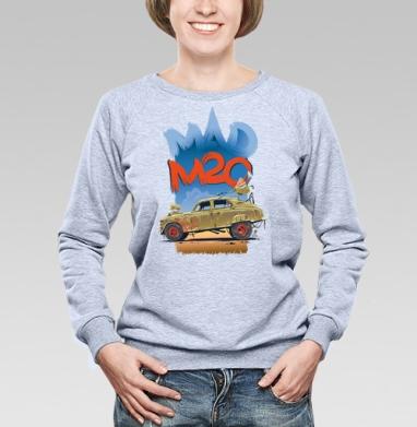 Автомобиль победа - Купить женские свитшоты с автомобилями в Москве, цена женских свитшотов с автомобилями  с прикольными принтами - магазин дизайнерской одежды MaryJane