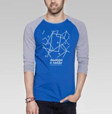Выйди и зайди нормально - Футболка мужская с длинным рукавом синий / серый меланж, графика, Популярные