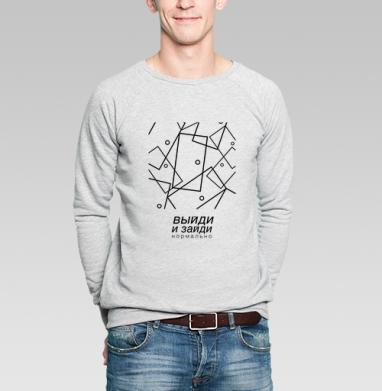 Выйди и зайди нормально - Купить мужские свитшоты с геометрическим рисунком в Москве, цена мужских свитшотов с геометрическим рисунком  с прикольными принтами - магазин дизайнерской одежды MaryJane