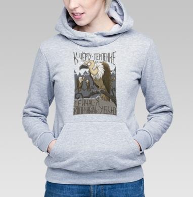 К чёрту терпение, Толстовка Женская серый меланж 340гр, теплая