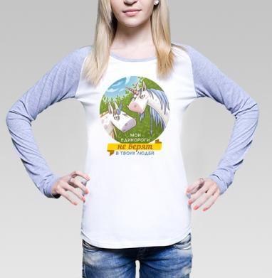 Единороги не верят, Футболка женская с длинным рукавом бело-серая