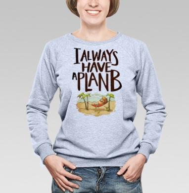 План Б - Купить женские свитшоты с приколами в Москве, цена женских свитшотов с приколами с прикольными принтами - магазин дизайнерской одежды MaryJane