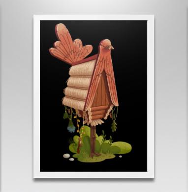 Избушка на курьих ножках - Постер в белой раме, сказки