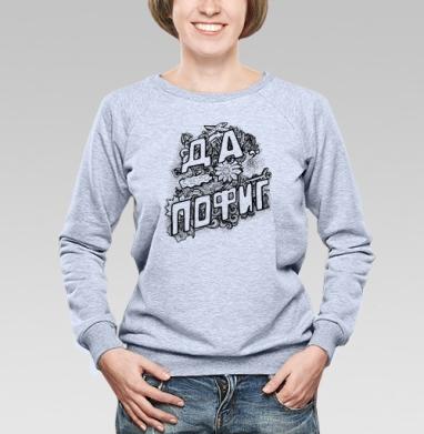Да, пофиг - Купить женские свитшоты с приколами в Москве, цена женских свитшотов с приколами с прикольными принтами - магазин дизайнерской одежды MaryJane